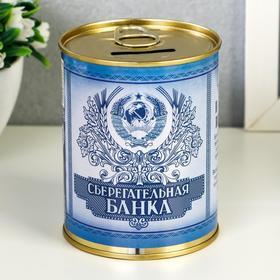 Копилка «Сберегательная банка», 9.5 × 7.5 см