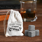 """Stones for whiskey """"Great success"""", 4 PCs."""