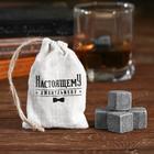 """Камни для виски """"Настоящему джентльмену"""", 4 шт."""
