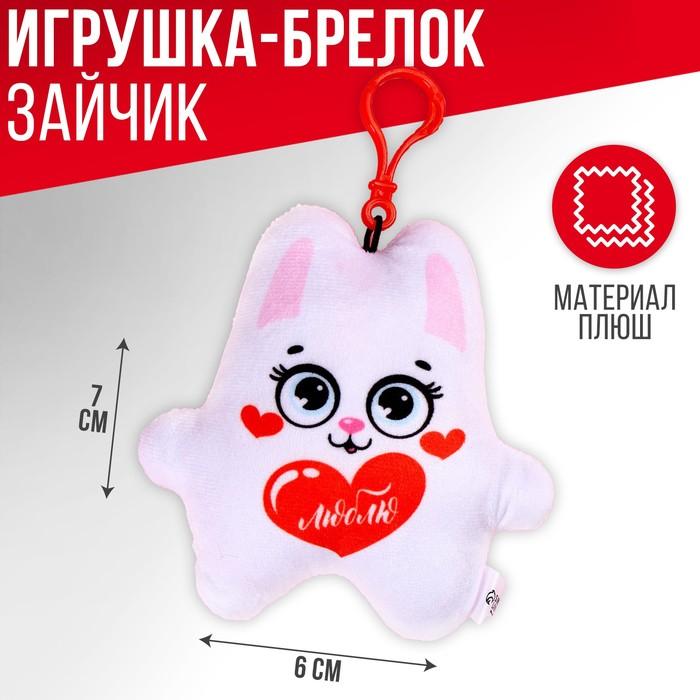 Мягкая игрушка, подвеска «Люблю», зайка