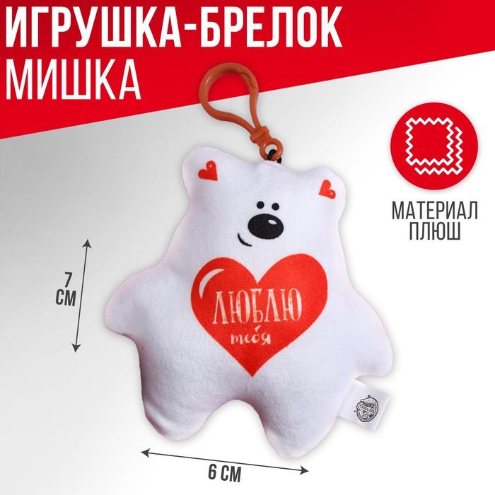 Мягкая игрушка, подвеска «Люблю тебя», мишка