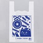 Пакет-майка «С Новым Годом», елка, 28 × 48 см