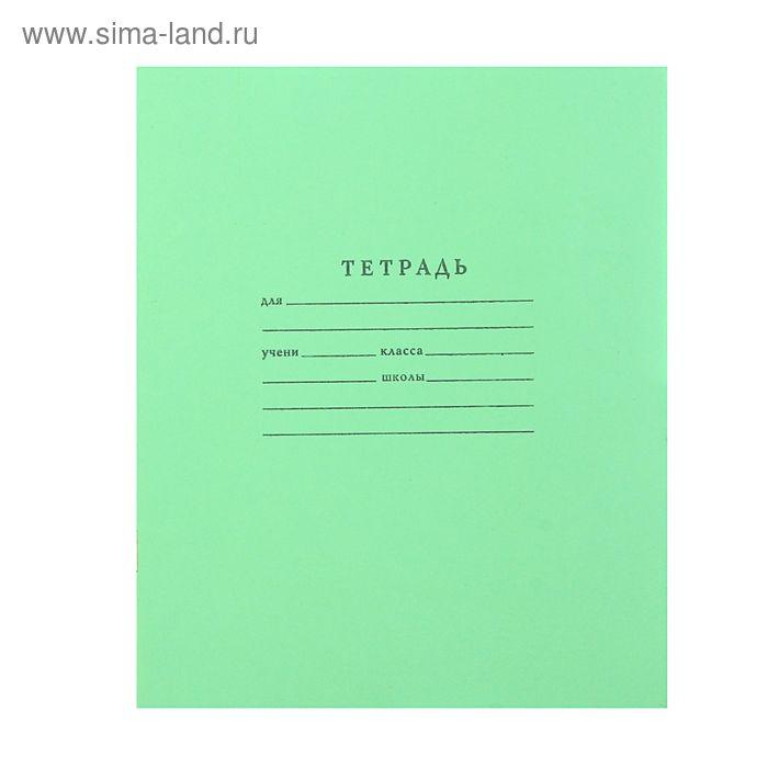 """Тетрадь 12 листов клетка """"Зелёная обложка"""", белизна 95% (по 10 штук в запайке)"""