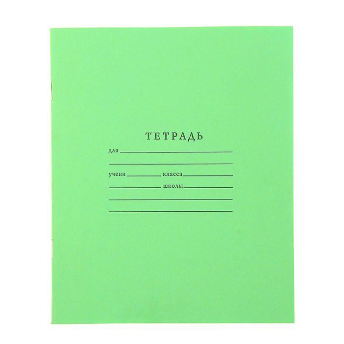 """Тетрадь 18 листов клетка """"Зелёная обложка"""", белизна 95% (по 10 штук в запайке)"""