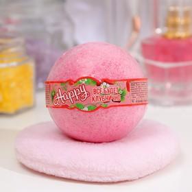 "Бурлящий шар Happy ""Все будет клубнично"", 130 г"
