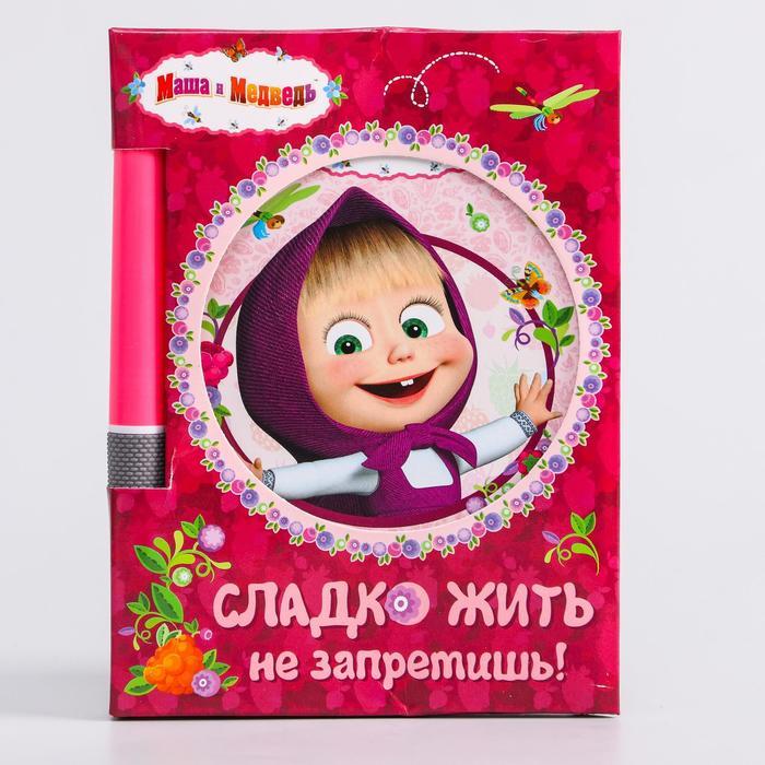 """Блокнот 32 листа + ручка """"Сладко жить не запретишь!"""" Маша и Медведь - фото 378018284"""