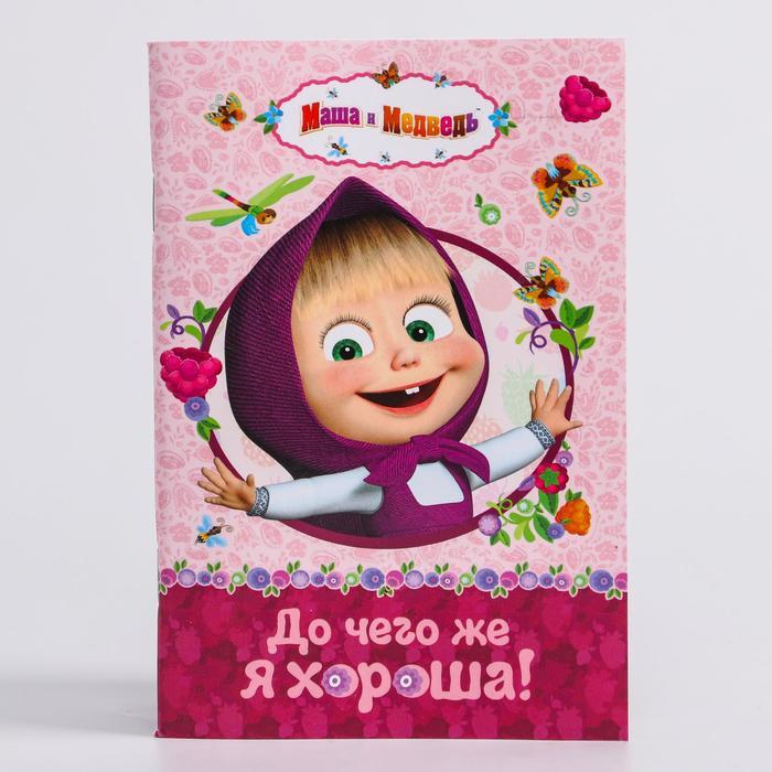"""Блокнот 32 листа + ручка """"Сладко жить не запретишь!"""" Маша и Медведь - фото 378018285"""