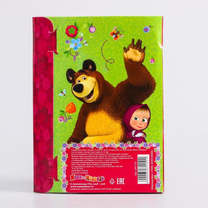 """Блокнот 32 листа + ручка """"Сладко жить не запретишь!"""" Маша и Медведь - фото 378018289"""