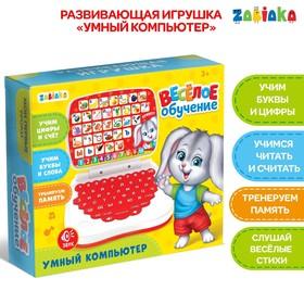 Развивающая игрушка «Умный компьютер»: учимся считать и писать, тренируем память