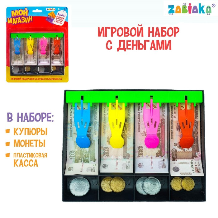 Игровой набор «Мой магазин»: пластиковая касса, монеты, деньги (рубли)