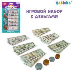Игровой набор «Мои денежки»: монеты, бумажные деньги (доллары)