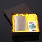 Подарочный набор 2 в 1: фляжка 240 мл хромированная, колода карт