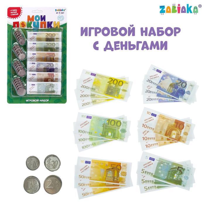 Игровой набор «Мои покупки»: монеты, бумажные деньги (евро) - фото 105582933