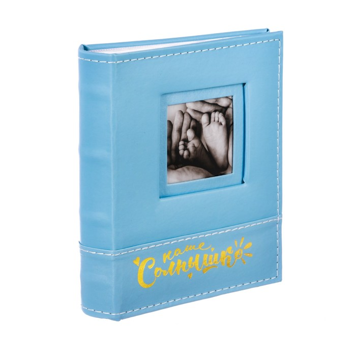 """Фотоальбом """"Наше солнышко"""", 100 фото, обложка из экокожи - фото 566436"""