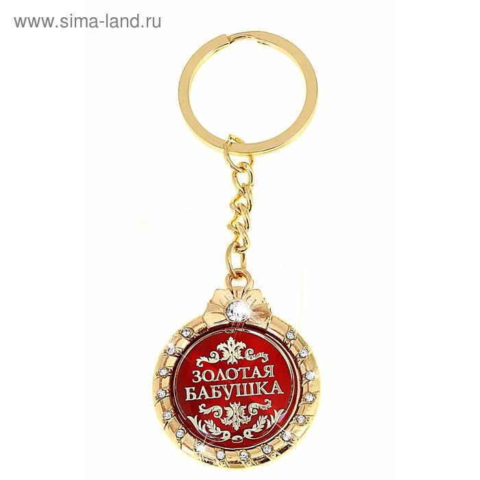 "Брелок - медаль ""Золотая бабушка"""
