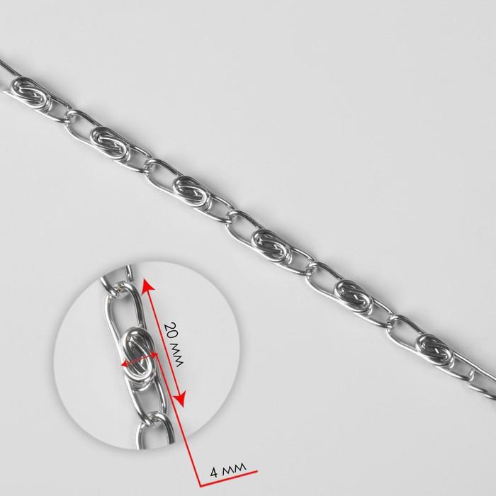 Цепочка для сумки, с карабинами, 120 см, 0,4 см, цвет серебряный