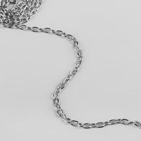 Chain for bag, 120 cm, 0.5 cm, color silver