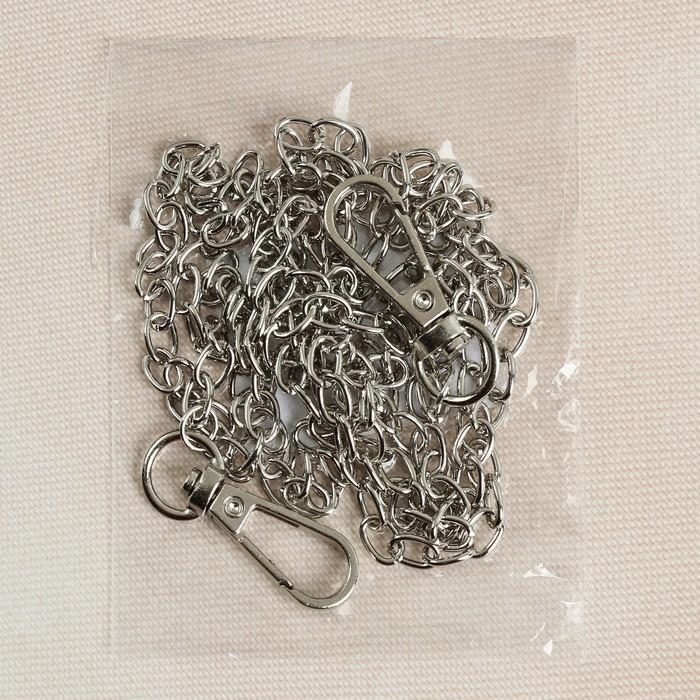 Цепочка для сумки, с карабинами, 120 см, 0,5 см, цвет серебряный