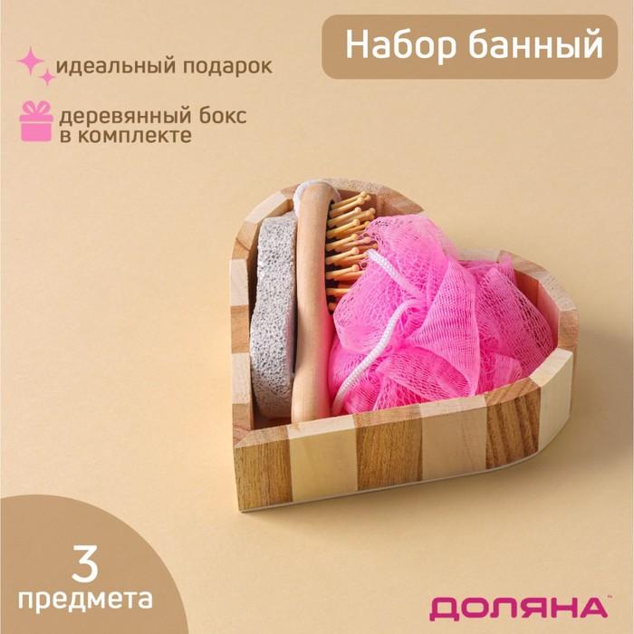 Набор банный, 3 предмета: мочалка, пемза, расчёска, цвет МИКС