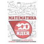 100ГениальныхИдей. Математика. Гусев И.Е.