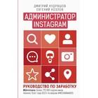 Администратор инстаграма: руководство по заработку. Кудряшов Д., Козлов Е.