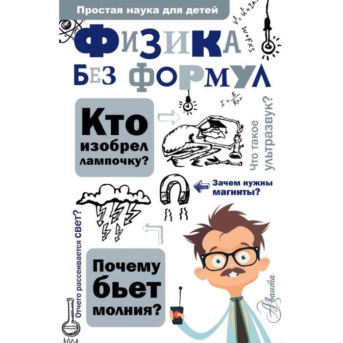 Физика без формул. Леонович А. А.