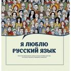 Я люблю русский язык! Черных А. В., Судакова О. В., Ефремова Н. В.