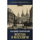 КлассикаИстории&Культуры. Москва и москвичи. Гиляровский В.А.