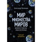 Мир множества миров. Физики в поисках иных вселенных. Виленкин А.