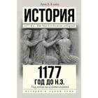 История. 1177 год до н.э. Клайн Э. Х.