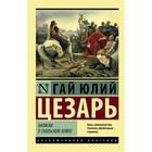 Записки о Галльской войне. Цезарь Г.Ю.