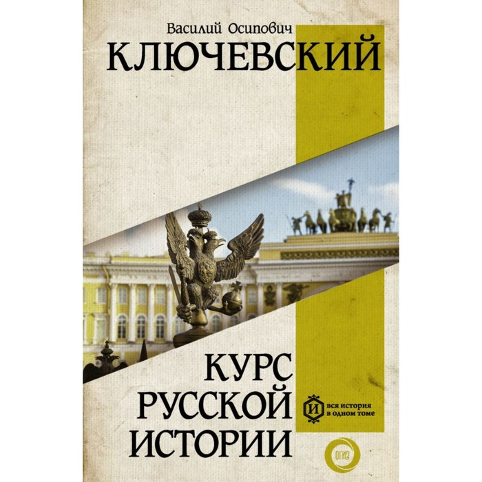Курс русской истории. Ключевский В. О.