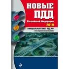 МПДД. Новые ПДД РФ с изм. на 2019 год