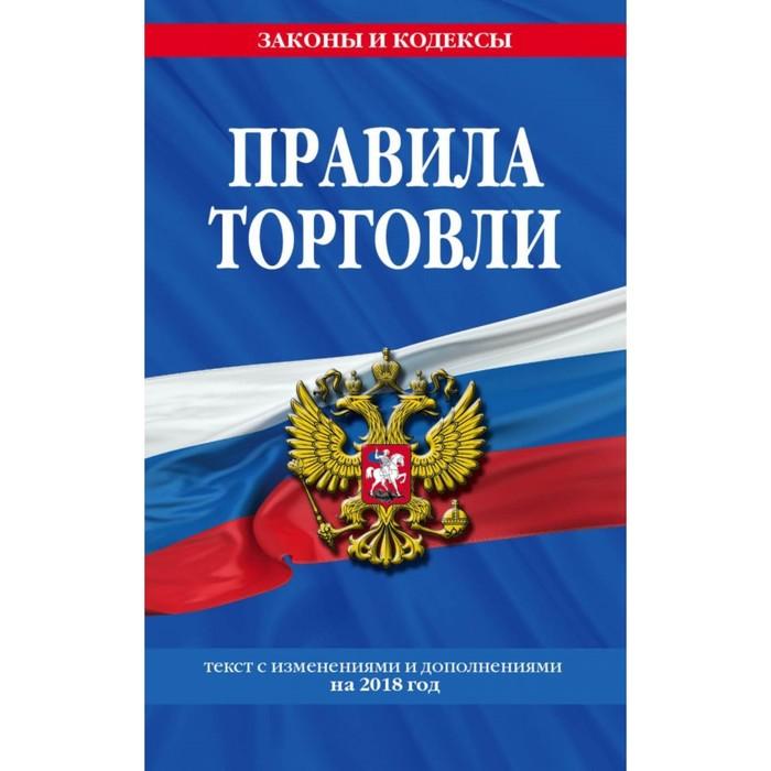 МЗиК. Правила торговли: текст с последними изм. и доп. на 2018 г.