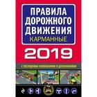МАвтошкола. Правила дорожного движения 2019 карманные с последними изменениями