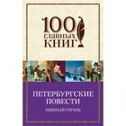 м100ГК. Петербургские повести. Гоголь Н.В.