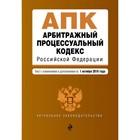 Арбитражный процессуальный кодекс РФ. Текст с изм. и доп. на 01.10.2018 г.