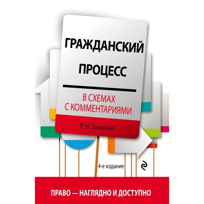 Гражданский процесс в схемах с комментариями. 4-е издание. Переработанное и дополненное