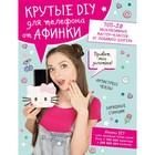 Крутые DIY для телефона от Афинки. ТОП-10 эксклюзивных мастер-классов от любимого блогера