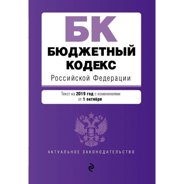 МАкуалЗакон. Бюджетный кодекс Российской Федерации. Текст на 2019 г. с изм. от 1 октября