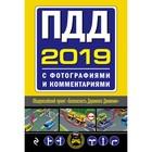 МАвтошкола. ПДД на 2019 год с фотографиями и комментариями. Текст с последними изменениями