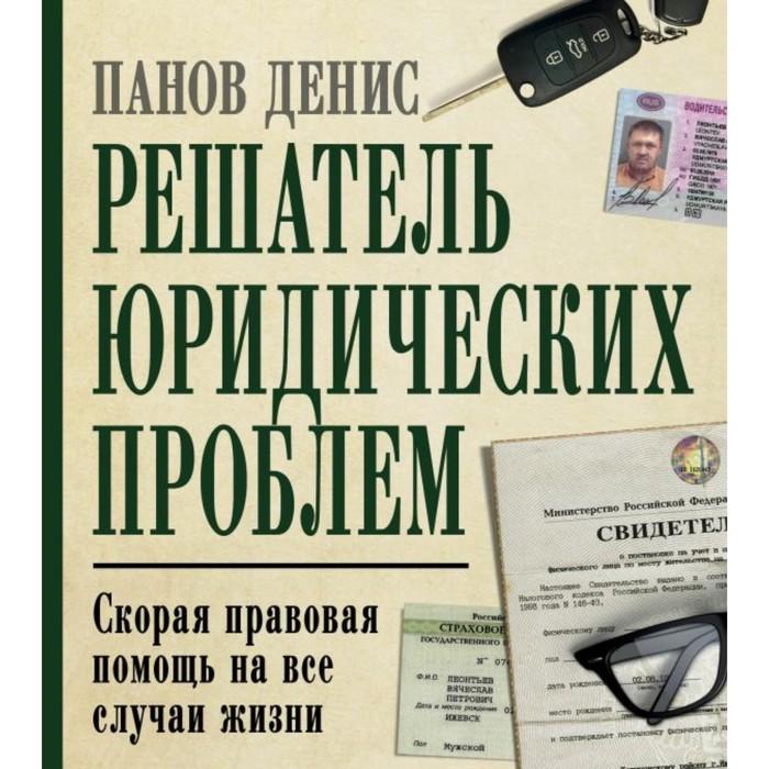 Решатель юридических проблем: скорая правовая помощь на все случаи жизни. 7-е издание