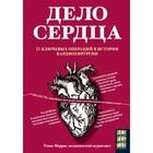 Дело сердца. 11 ключевых операций в истории кардиохирургии. Моррис Т.