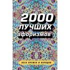 2000 лучших афоризмов всех времен и народов. Душенко К.В.