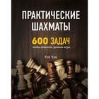Практические шахматы: 600 задач, чтобы повысить уровень игры. Чэн Р.