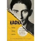 НеиздБио. Кафка. Жизнь после смерти. Судьба наследия великого писателя. Балинт Б.
