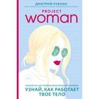 Project woman. Тонкости настройки женского организма: узнай, как работает твоё тело. Лубнин Д. М.