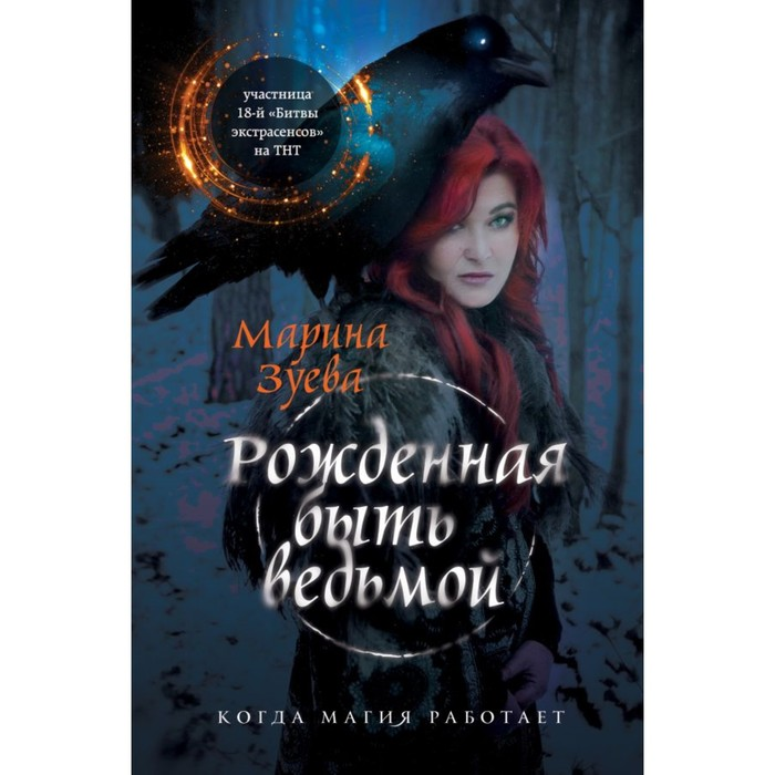 Рожденная быть ведьмой. Марина Зуева