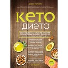 Кето-диета. Революционная система питания, которая поможет похудеть и «научит» ваш организм превращать жиры в энергию. 2-е изд. Меркола Д.