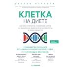 Клетка «на диете». Научное открытие о влиянии жиров на мышление, физическую активность и обмен веществ. 2-е изд. Меркола Д.